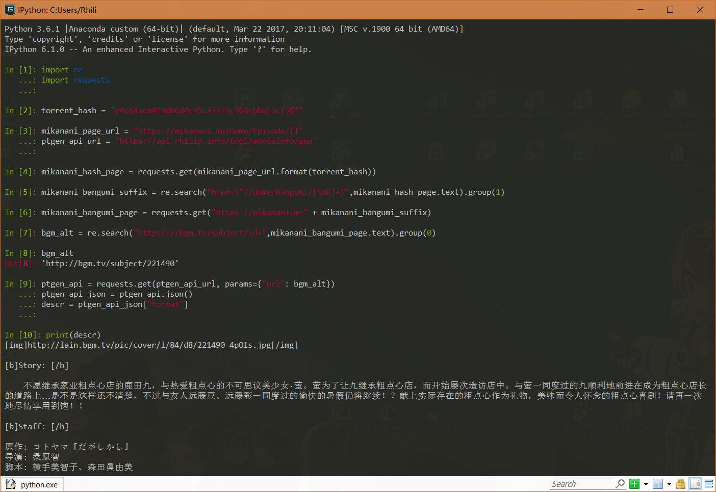 torrent_hash_through_mikanani_bgm.jpg