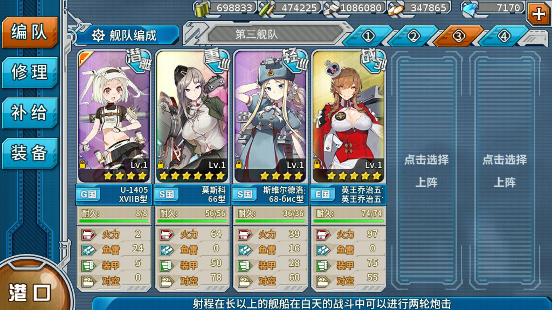 战舰少女R 5月生煎结果
