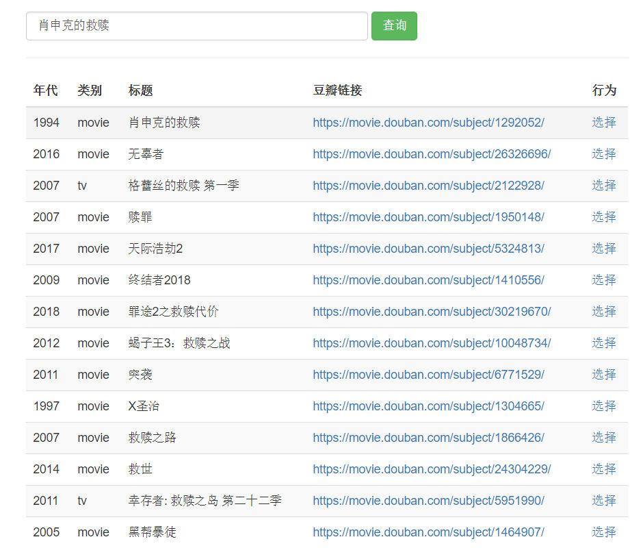 douban_search.jpg