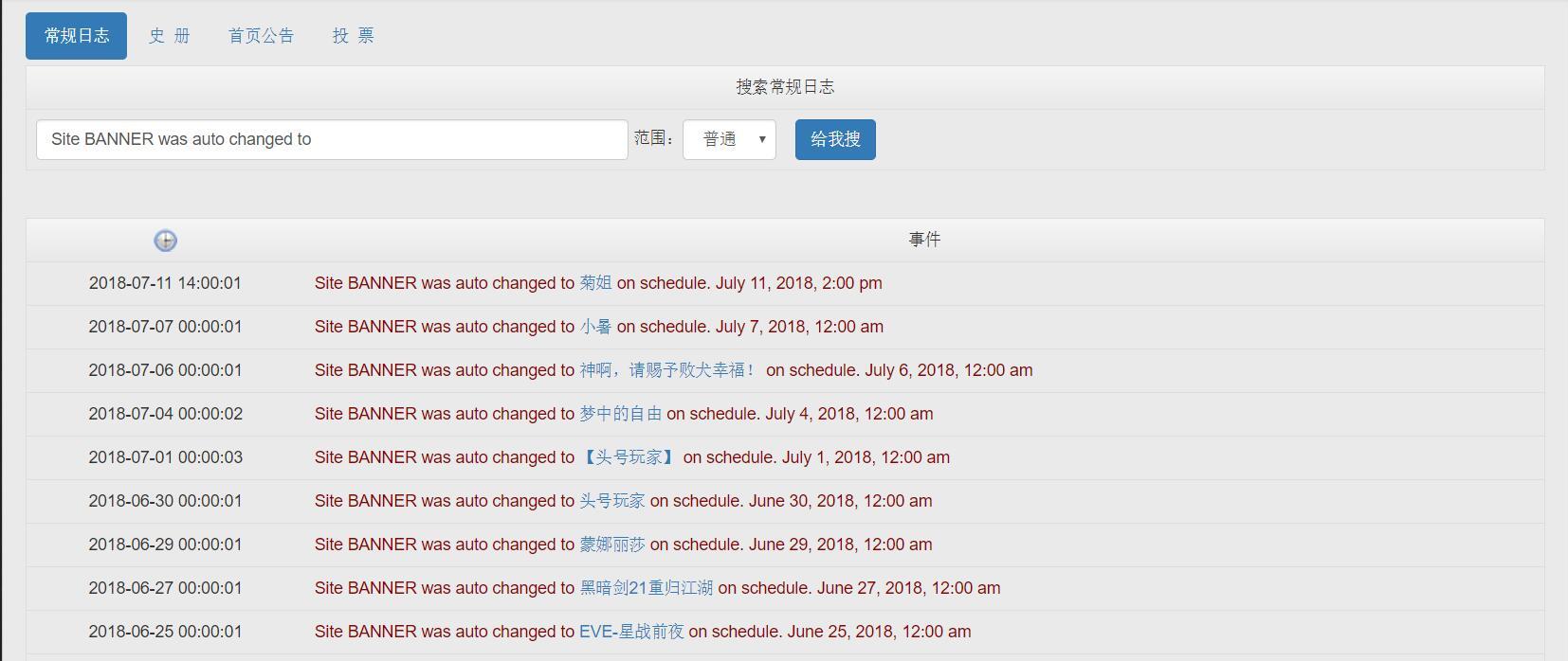 banner_change_log.jpg