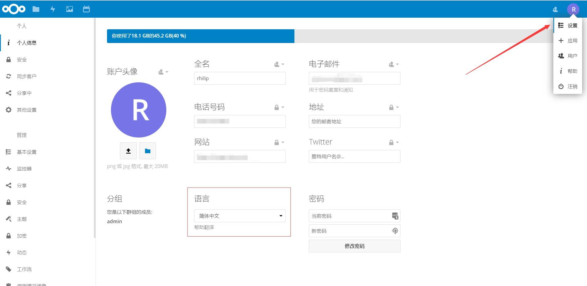 LNMP环境下NextCloud的安装调优