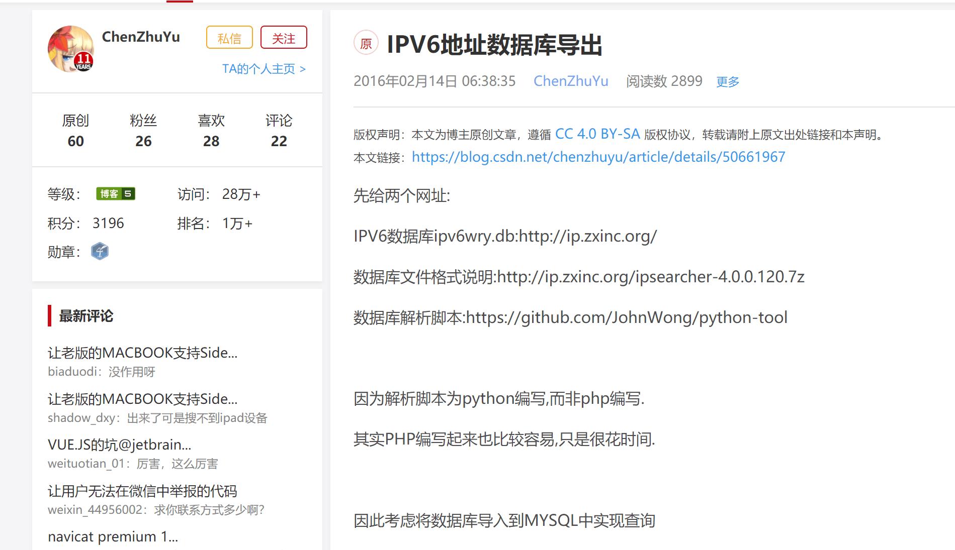 PHP解析 ipv6wry.db 数据库
